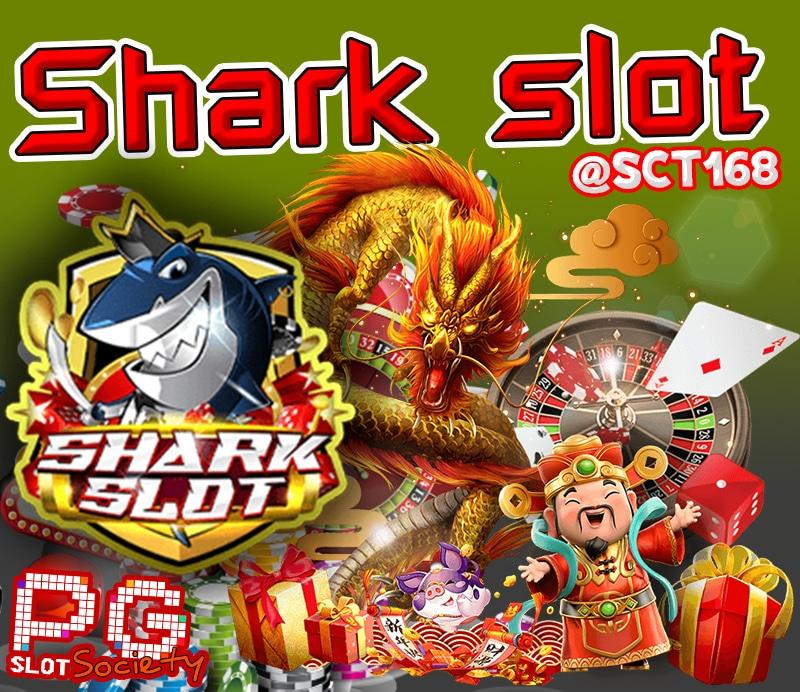 sharkth slot เล่นก่อน รวยก่อน!